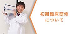 初期臨床研修について