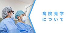 病院見学について